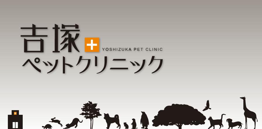 吉塚ペットクリニックホームページ